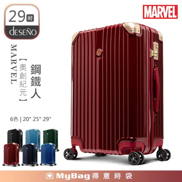 Deseno 行李箱 Marvel 漫威英雄  29吋 鋼鐵人 奧創紀元系列新型拉鍊箱 CL2427-29WR MyBag得意時袋