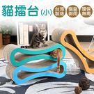 貓抓板 貓擂台(小) 台灣製造 ★贈逗貓棒1支+貓薄荷粉1包★ 貓玩具 貓磨爪 貓跳台 瓦楞紙抓板