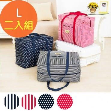 【韓版】超大容量防水牛津布拉桿手提收納袋(L)-紅條+藍條(2入組)