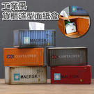 工業風 復古 鐵製 鐵箱 貨櫃 創意 面紙盒 衛生紙盒 造型面紙盒 擺飾【RS649】