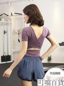 胸墊上衣 帶胸墊健身上衣女緊身彈力顯瘦速干短款露臍性感運動跑步瑜伽服 叮噹百貨