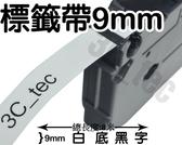 [ 副廠 1捲 Brother 9mm  TZ-221 白底黑字] 兄弟牌 防水、耐久連續 護貝型標籤帶 護貝標籤帶