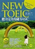 (二手書)NEW TOEIC聽力完全攻破 BASIC(16K書+解析本+MP3)