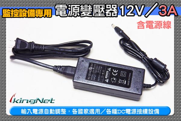 監視器 電源變壓器DC12V 3A 安培 監控設備 DC電源 麥克風 監視器 監控主機 攝影機 台灣安防