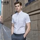 白襯衫男短袖免燙修身抗皺商務上班工作服寸夏季職業正裝男士襯衣 衣櫥秘密