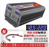車載逆變器 肖博士UPS充電一體6000W3000W純正弦波逆變器12V24V48V轉220V車載 城市科技DF