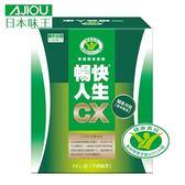 日本味王暢快人生CX (14入/盒)【愛買】