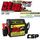 【CSP】電霸 救車線 汽油 柴油緊急啟動電源JUMP STARTER X5(WP128) 台灣製