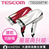 TESCOM TID2200【24H快速出貨】TID2200TW 防靜電 負離子速乾大風量 吹風機 公司貨 保固一年