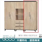 《固的家具GOOD》29-006-AG 原沏2.5尺雙吊衣櫥