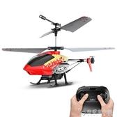 遙控飛機兒童直升機耐摔電動男孩玩具充電飛行器模型小學生無人機ATF「安妮塔小鋪」