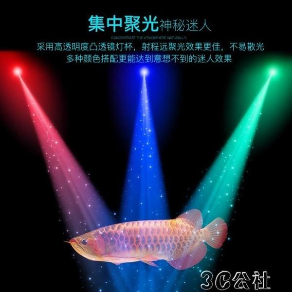 魚缸LED燈 魚缸燈射燈led燈七彩防水超亮潛水燈裝飾燈小型水中燈照明燈 3C公社