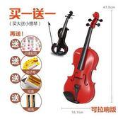 兒童仿真小提琴玩具電子吉他電子琴手提琴樂器觸摸啟蒙表演道具 JY【全館免運限時八折】