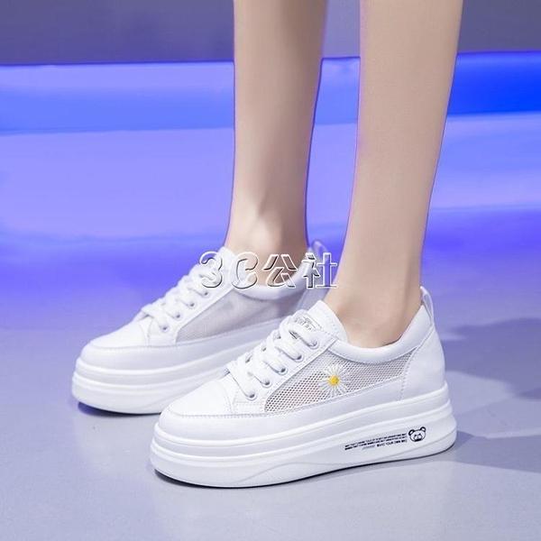 小白鞋 厚底小白鞋女夏新款小雛菊內增高松糕鞋時尚網紗透氣單鞋板鞋 快速出貨