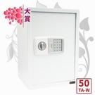 中華批發網:大賞 電子式保險箱-白 HD...