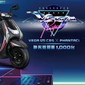 【哇! 送5000現金】SYM三陽機車 VEGA 125 CBS碟煞 2019新車【Phantaci聯名版】