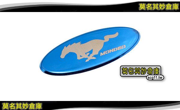 莫名其妙倉庫【DS052 野馬風格方向盤標】不鏽鋼 三色可選 金屬 LOGO 車標 Mondeo MK5