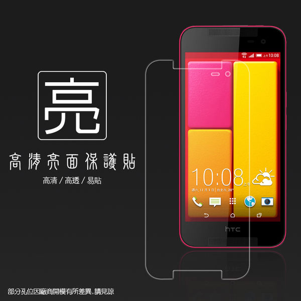 ◆亮面螢幕保護貼 HTC Butterfly 2 蝴蝶2 B810 / B810X 保護貼 軟性 高清 亮貼 亮面貼 保護膜 手機膜