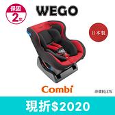 【愛吾兒】Combi 康貝 WEGO 0-4歲豪華型安全汽車座椅-宮廷紅