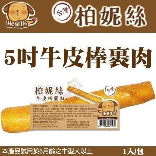 『寵喵樂旗艦店』柏妮絲-5吋牛皮棒裹肉JL542