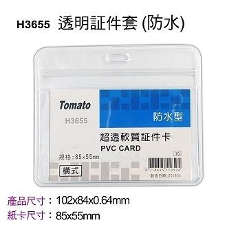 Tomato 橫式透明 証件套 防水超透 36個/盒 H3655 323655