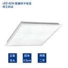 【燈王的店】光度 LED 42W 2尺x...