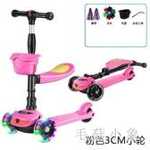 滑板車兒童1-3歲寶寶三合一小孩溜溜車3-6男孩女孩6-12單腳滑滑車 JA9830『毛菇小象』