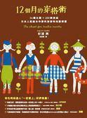 (二手書)12個月的穿搭術:34種主題×200款造型,日本人氣繪本作家的穿搭時尚圖解..