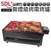 SDL 山多力 電煎烤爐 / 烤肉爐 SL-858