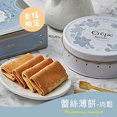 【名坂奇】蕾絲薄餅-肉鬆