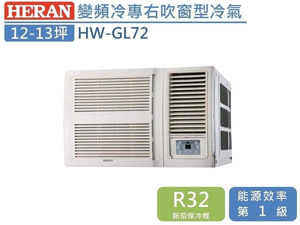 ↙0利率↙ HERAN禾聯 *約12-13坪 R32 1級能效 變頻右吹窗型冷氣 HW-GL72 原廠保固【南霸天電器百貨】