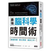 最強 腦科學時間術:日本最會利用時間的醫師教你掌握效率關鍵...