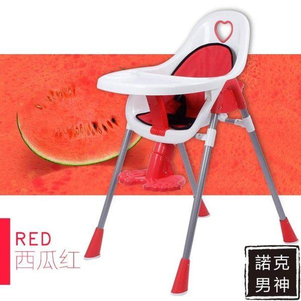 兒童餐椅寶寶餐桌椅多功能嬰兒飯桌座椅小孩吃飯椅子便攜幼兒坐椅jy【老闆訂錯價】
