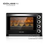 卡士560A電烤箱家用小型烘焙多功能全自動蛋糕60升大容量爐 每日下殺NMS
