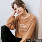 【天母嚴選】法式標語印字寬鬆棉質T恤(共...