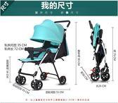 嬰兒推車兒童超輕便攜可坐躺冬夏簡易摺疊小嬰兒車寶寶BB四輪傘車igo『櫻花小屋』