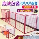 寵物柵欄小型中型犬l大型犬狗狗圍欄室內隔離兔子泰迪金毛狗籠子 快速出貨YJT快速出貨