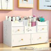 桌面化妝品收納盒塑料家用簡約抽屜式整理盒梳妝臺置物架化妝盒 居樂坊生活館
