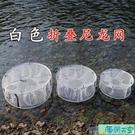 白色圓形折疊魚籠蝦籠蝦網蝦籠龍蝦網螃蟹籠漁網魚網抓撲捕魚神器【海闊天空】