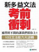 (二手書)NEW TOEIC 新多益文法考前衝刺:補習班不開的課我們幫你上!10日文法能..