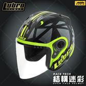 [中壢安信]LUBRO RACE TECH 結構迷彩 半罩 3/4罩帽 安全帽