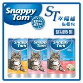 【力奇】ST幸福貓 貓餐包85g*24包組 -456元【口味可混搭,添加omega 3】(C002D01-1組)
