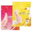 日本 LUCKY 美白手膜/ 保濕足膜 18ML   【YES 美妝】