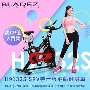 【BLADEZ】H9132S SRV特仕版飛輪健身車 加碼送地墊