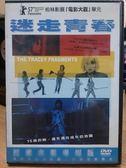 挖寶二手片-M16-004-正版DVD*電影【迷走青春】-柏林影展