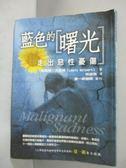 【書寶二手書T3/心理_GQK】藍色的曙光--走出惡性憂傷_路易斯.沃派特