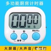 廚房計時器提醒器商用烘焙家用大聲音學生學習定時器電子倒計時器MBS『潮流世家』