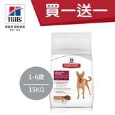 【買一送一】Hill's希爾思 原廠正貨 成犬 1-6歲 優質健康 (羊肉+米) 15KG(效期2019.5.1)