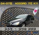 【鑽石紋】04-07年 Accord K11 7代 腳踏墊 / 台灣製造 k11海馬腳踏墊 k11腳踏墊 k11踏墊 accord腳踏墊