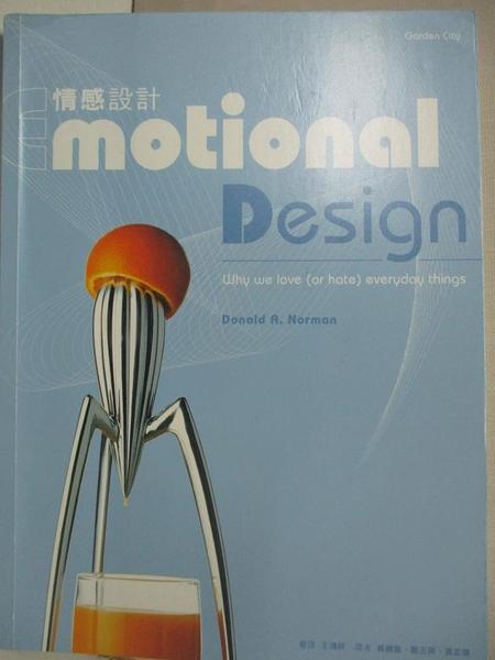 【書寶二手書T3/設計_EMN】Emotional Design-情感設計_唐納‧諾曼